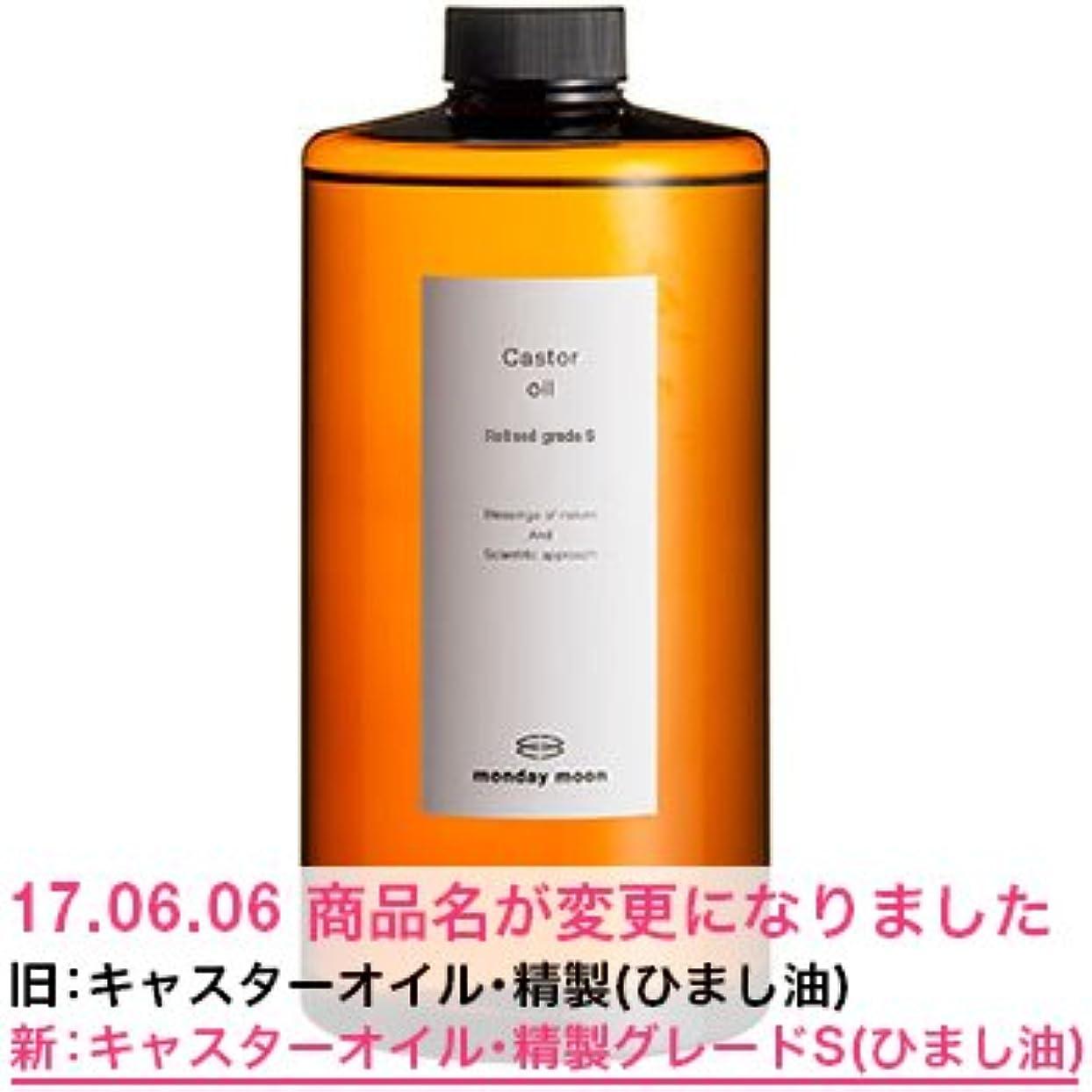 脅かす溢れんばかりの登場ひまし油?精製グレードS(キャスターオイル)/1000ml