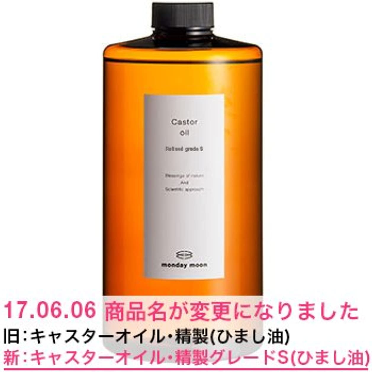 始まりトーナメントすりひまし油?精製グレードS(キャスターオイル)/1000ml