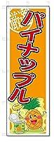 のぼり のぼり旗 パイナップル (W600×H1800)