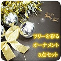 クリスマス用 ツリー飾り付けオーナメントセット