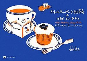 カレルチャペック紅茶店のabcティータイム―紅茶と絵本のおいしいおしゃべり (MOE BOOKS)の詳細を見る