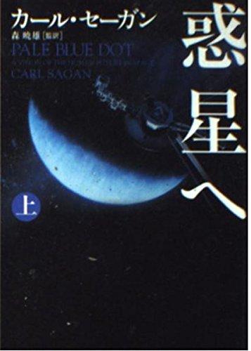 惑星へ〈上〉 (朝日文庫)の詳細を見る