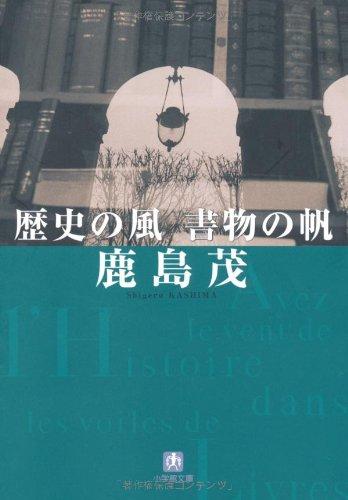 歴史の風 書物の帆  / 鹿島 茂