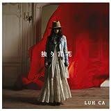 愛の讃歌 / LUHICA