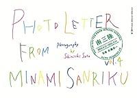 南三陸から vol.4 2013.3.11〜2014.3.11