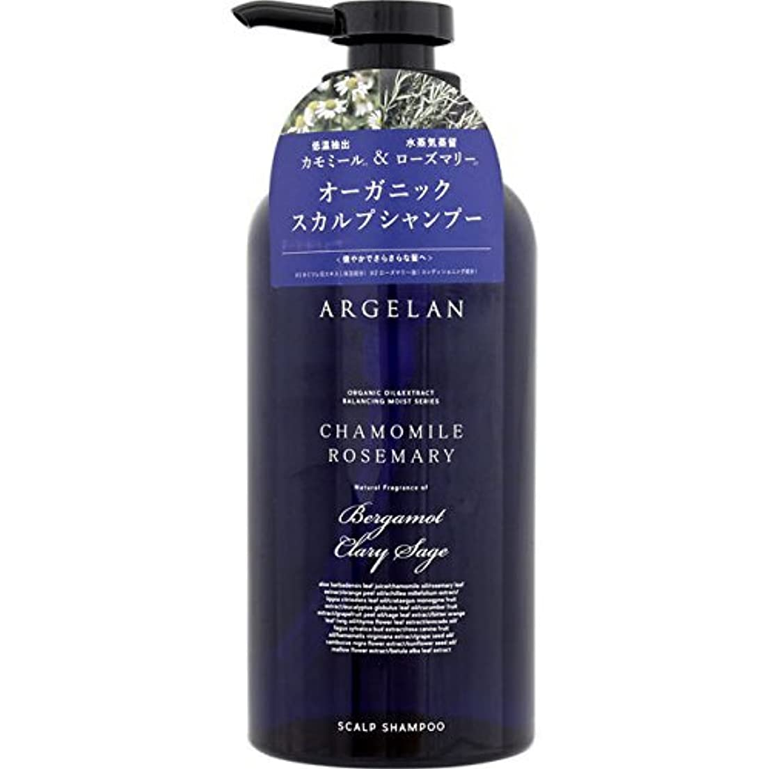 製油所迅速もろいアルジェラン オーガニック 低温抽出カモミール スカルプ シャンプー 500ml