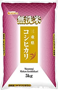無洗米 三重県産コシヒカリ5kg (精米) 「無洗米」 令和元年産