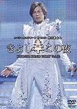氷川きよしスペシャルコンサート2012 きよしこの夜Vol.12 [DVD] 画像