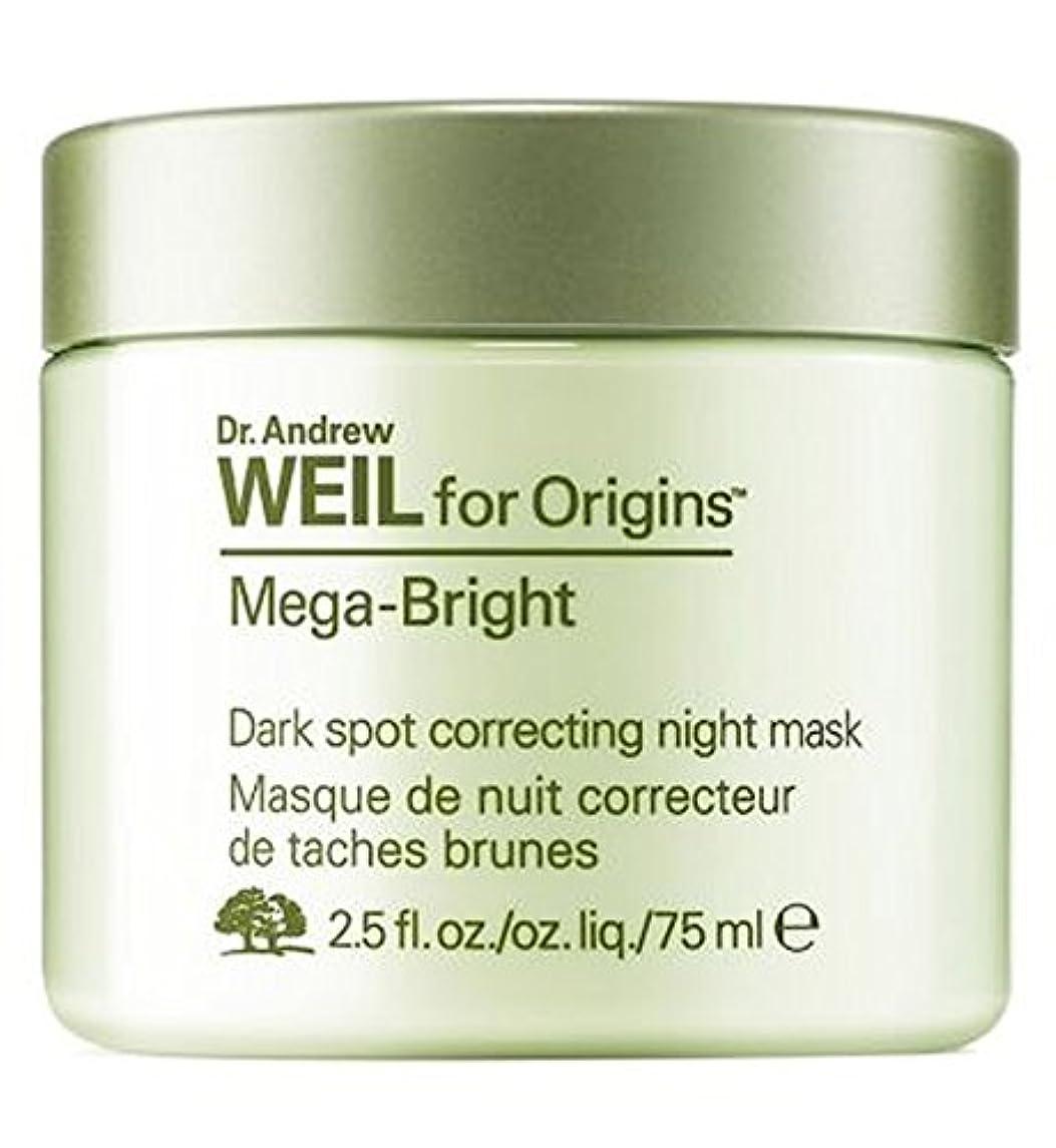 最小化するショートカット腸起源博士アンドルー?ワイル起源メガ明るい肌色補正ナイトマスク75ミリリットルのために (Origins) (x2) - Origins Dr Andrew Weil for Origins Mega Bright Skin...