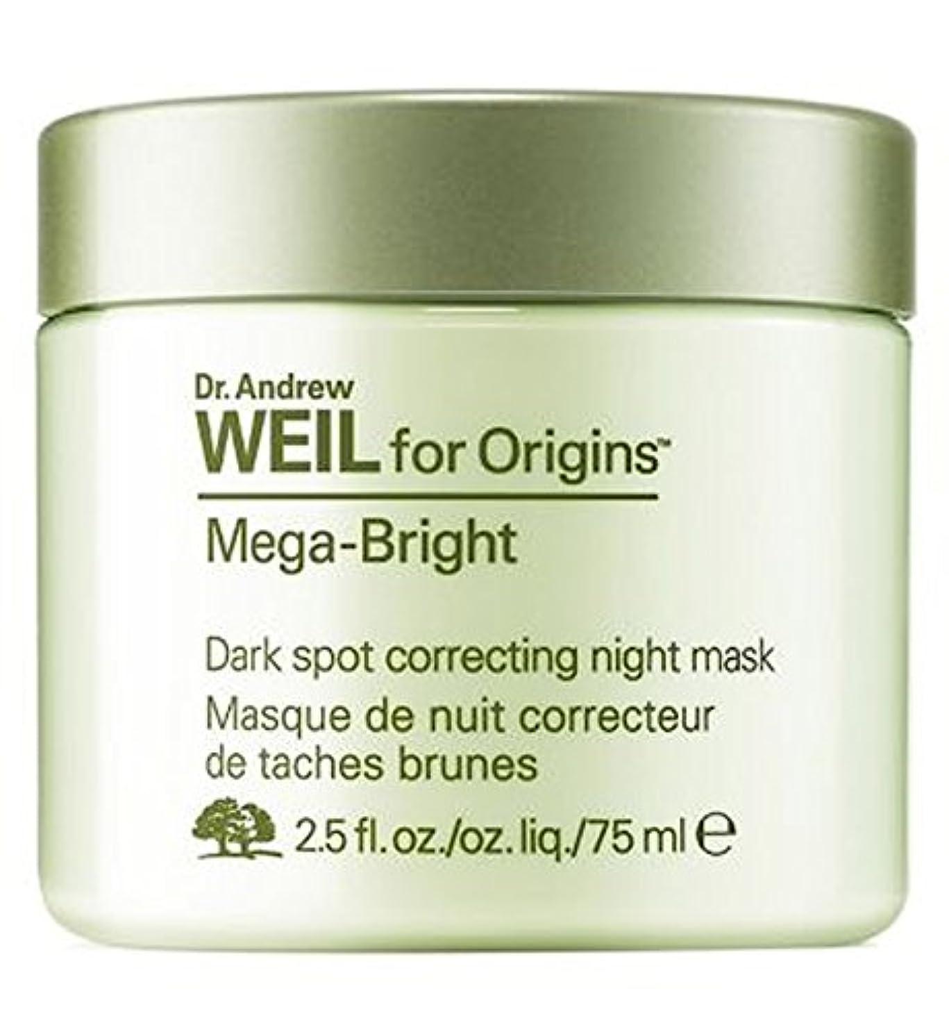 静けさめる鋭くOrigins Dr Andrew Weil for Origins Mega Bright Skin tone correcting night mask 75ml - 起源博士アンドルー?ワイル起源メガ明るい肌色補正...