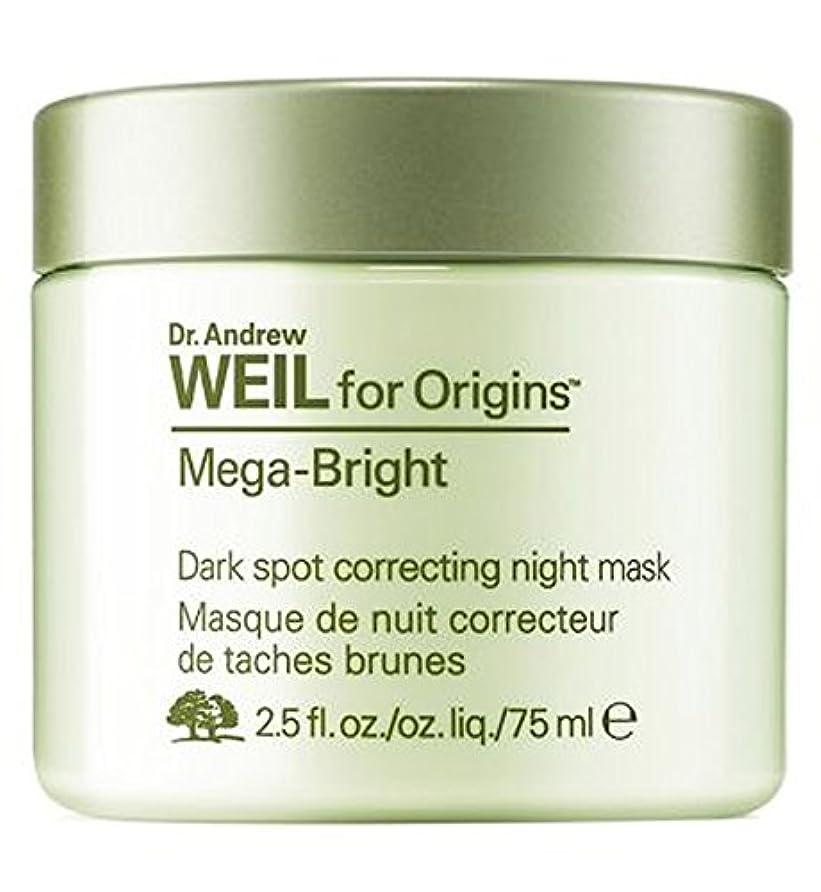 重力活性化ケント起源博士アンドルー?ワイル起源メガ明るい肌色補正ナイトマスク75ミリリットルのために (Origins) (x2) - Origins Dr Andrew Weil for Origins Mega Bright Skin...