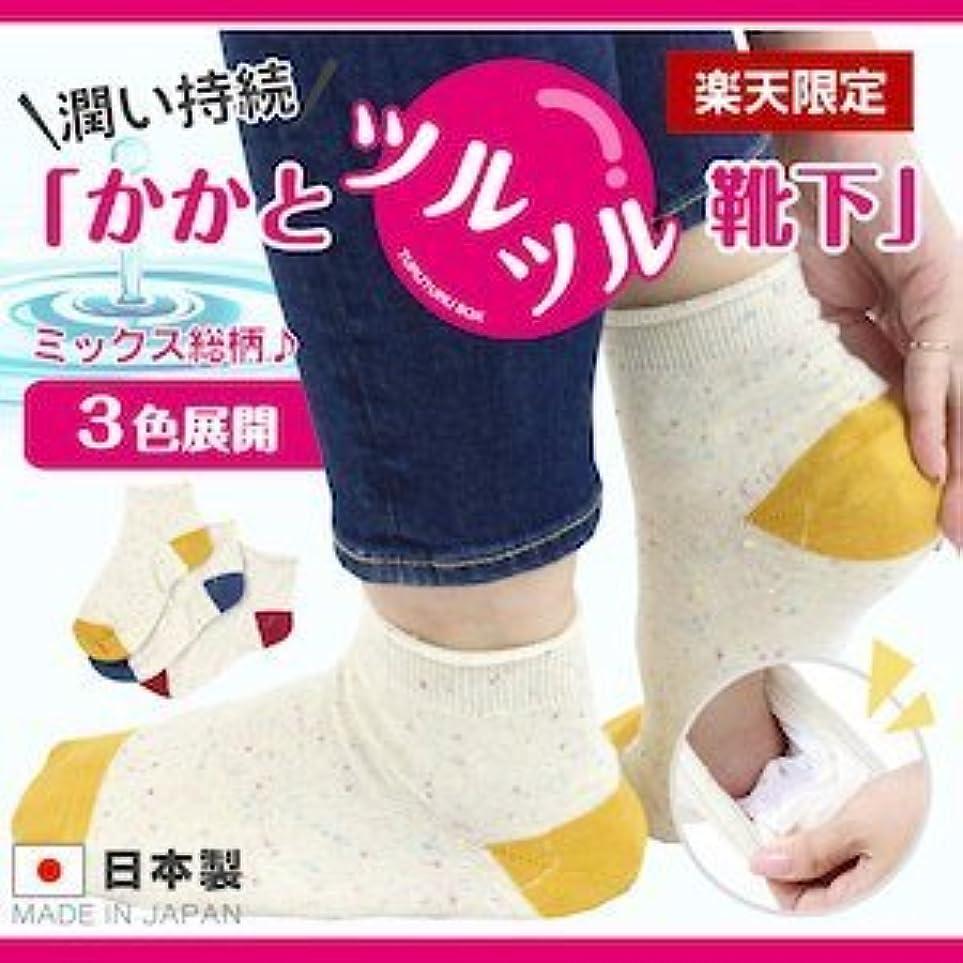 持つ麻痺謎かかと ツルツル 靴下 薄手 つま先かかと切り替え かかと 角質 ケア ひび割れ 23-25cm 太陽ニット 597 (レッド)