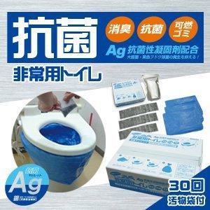 【新発売】 BR-905 抗菌ヤシレット!Ag抗菌性凝固剤配合 サッと固まる非常用トイレ30回分(汚物袋付き)ヤシ殻活性炭入り 【10年保存】
