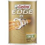 カストロール エンジンオイル EDGE RS 10W-50 1L 4輪ガソリン車専用全合成油 SN Castrol