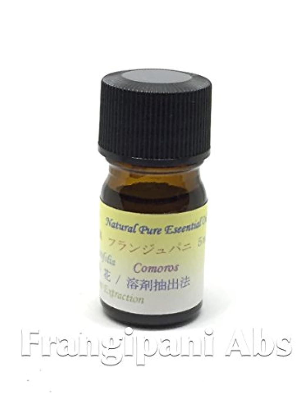 スラッシュペニー有力者フランジュパニ Abs (プルメリア)エッセンシャルオイル 超高級精油 5ml
