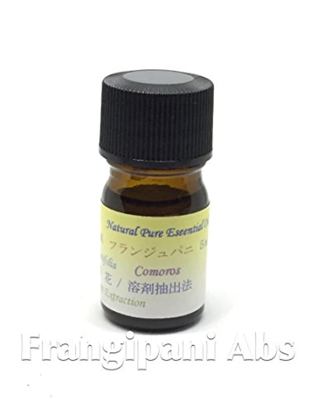 アーサー環境まだフランジュパニ Abs (プルメリア)エッセンシャルオイル 超高級精油 5ml