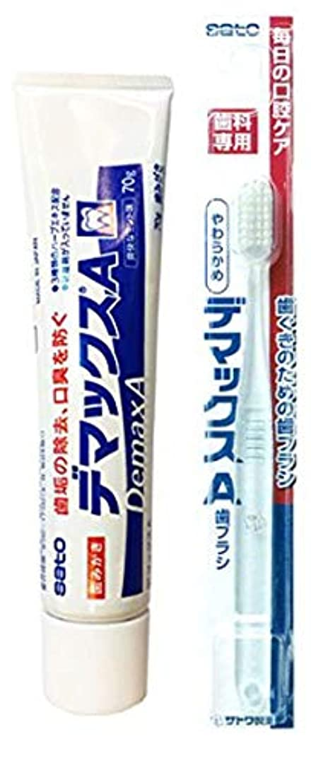 山岳禁じる環境に優しい佐藤製薬 デマックスA 歯磨き粉(70g) 1個 + デマックスA 歯ブラシ 1本 セット