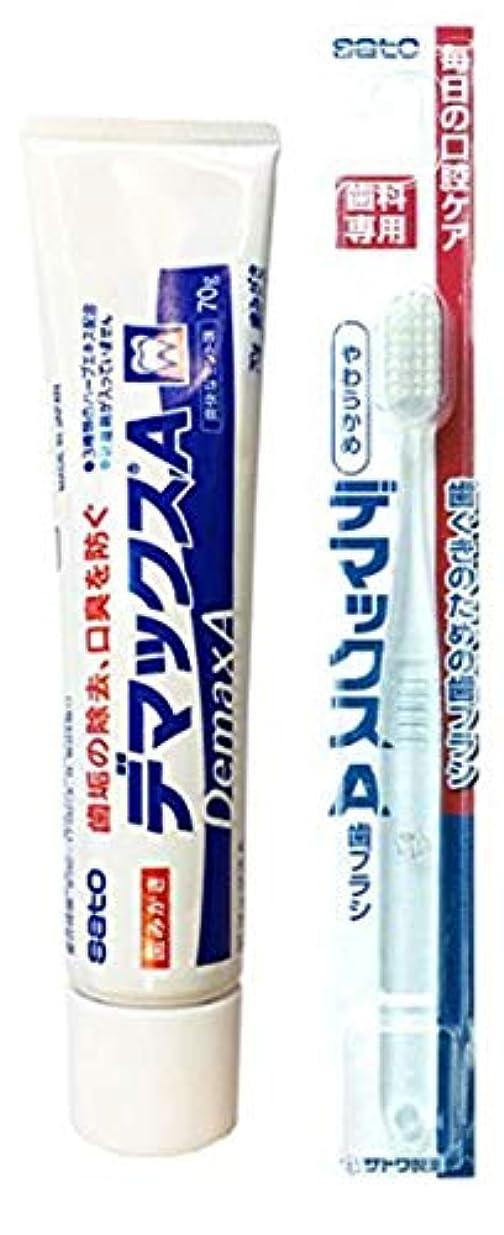 早めるラリーネット佐藤製薬 デマックスA 歯磨き粉(70g) 1個 + デマックスA 歯ブラシ 1本 セット
