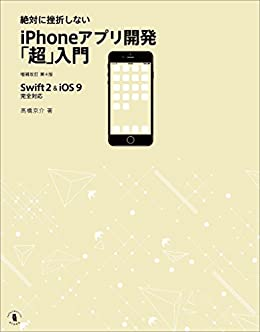 [高橋 京介]の絶対に挫折しない iPhoneアプリ開発「超」入門 増補改訂第4版【Swift 2 & iOS 9】完全対応