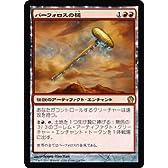マジックザギャザリング パーフォロスの槌 (レア) / テーロス(THS) / 日本語版