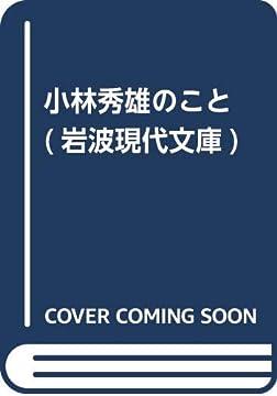 小林秀雄のこと (岩波現代文庫)