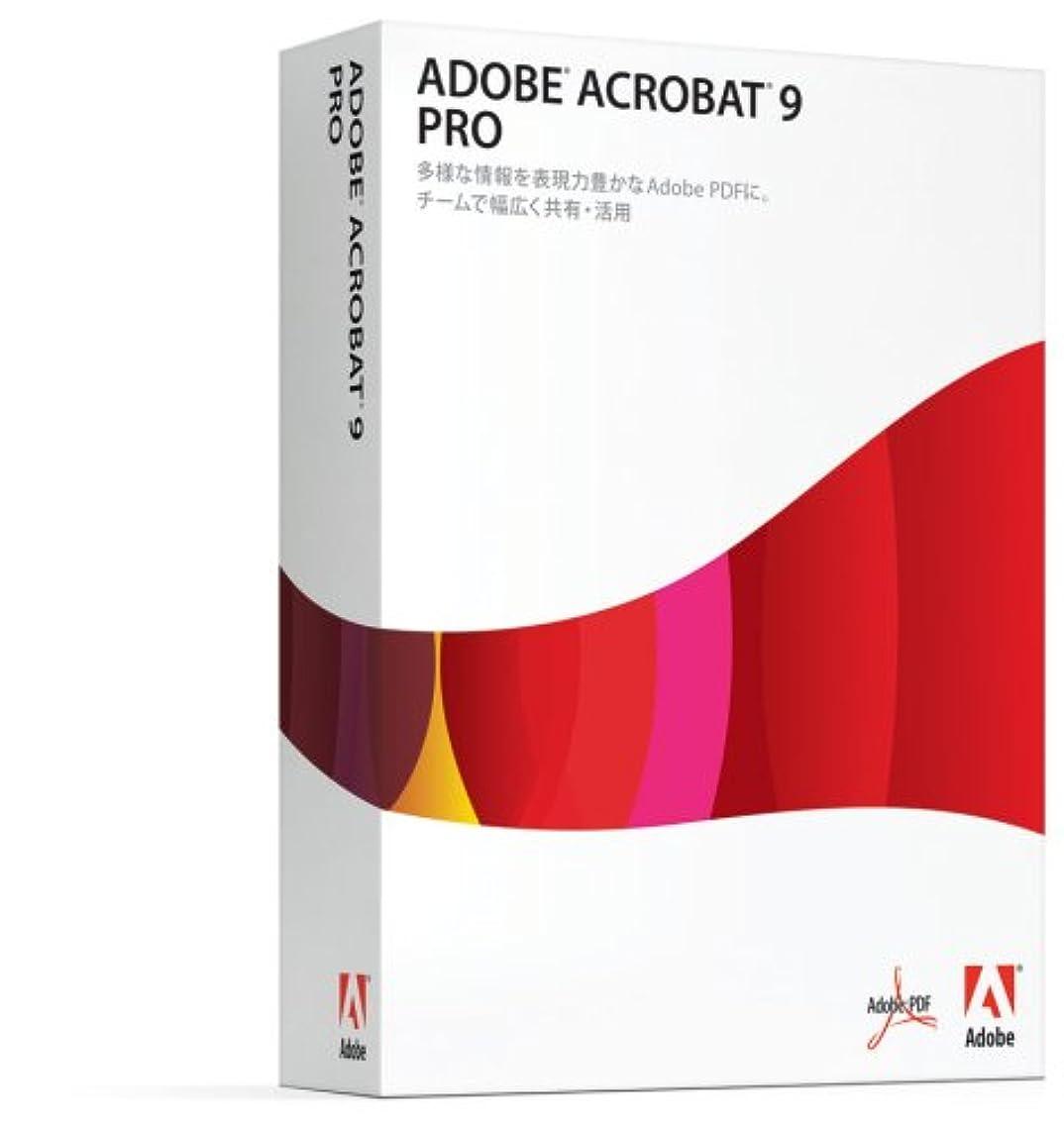 責アンテナアデレード【旧製品】Adobe Acrobat 9 Pro 日本語版 通常版 Windows版
