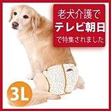 大型犬(30kgまで) 紙おむつ カバー3L (介護/おもらし/生理)に 紙オムツ/おむつ/犬/老犬介護用/老犬/高齢犬/ペティオ/犬/介護用品/ケア/介護用/犬介護/オムツ/パンツ/おむつカバー/犬用