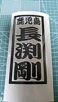 長渕剛千社札風カッティングステッカー