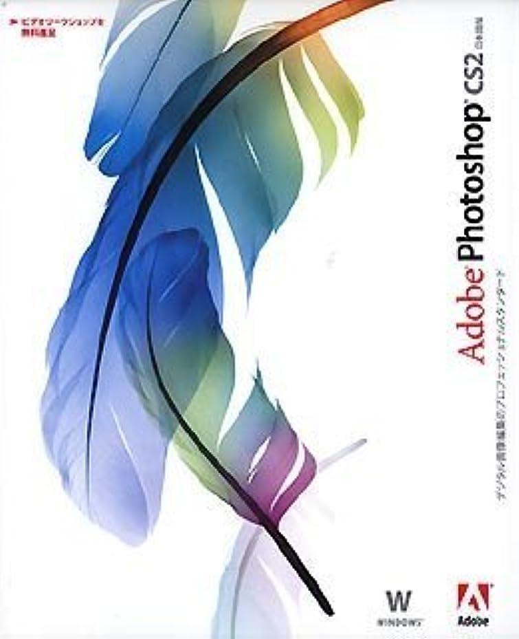 買い物に行くラジカル嘆くAdobe Photoshop CS2.0 日本語版 Windows版 (旧製品)