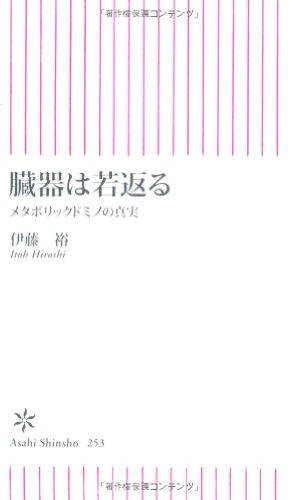 臓器は若返る メタボリックドミノの真実 (朝日新書)