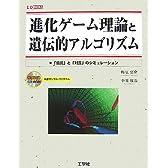 進化ゲーム理論と遺伝的アルゴリズム―「協調」と「対立」のシミュレーション (I・O BOOKS)