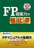 2019年版 FP提案力の強化書