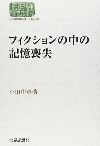 フィクションの中の記憶喪失 (世界思想ゼミナール)