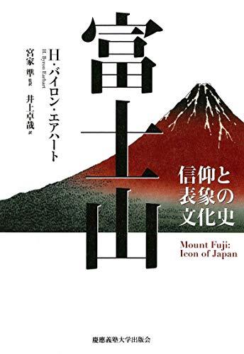 富士山:信仰と表象の文化史