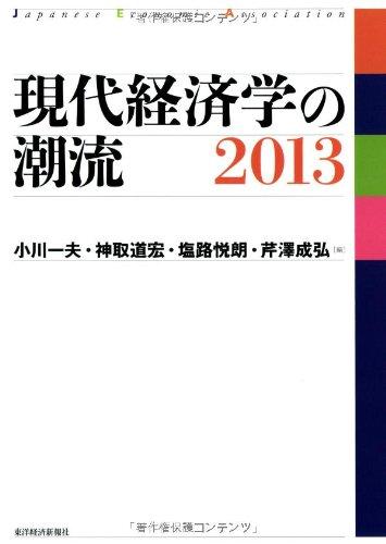 現代経済学の潮流 2013