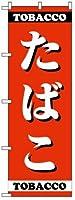 のぼり旗「TOBACCO たばこ/赤地・白黒」