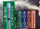 電子タバコ 日本製 社長のたばこ スマートタバコ たばこ100本相当!!ボタン式で壊れにくい メンソール味 使い捨て 禁煙