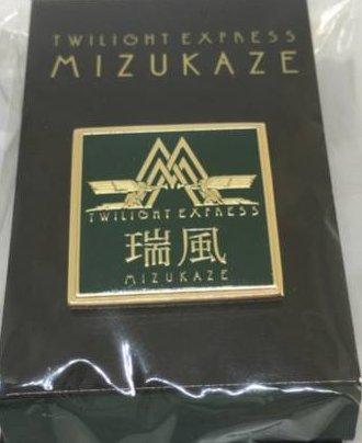 トワイライトエクスプレス 瑞風 ピンバッジ 非売品 JR西日本