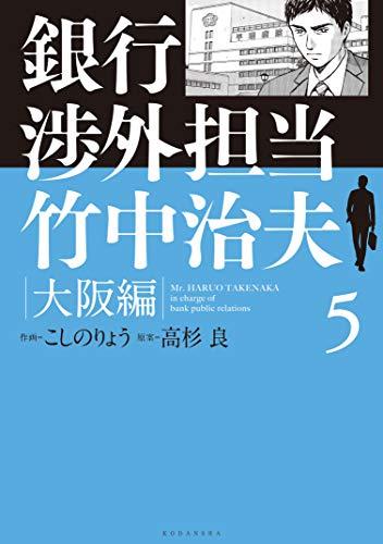 [画像:銀行渉外担当 竹中治夫 大阪編(5) (週刊現代コミックス)]