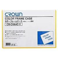 クラウン カラーフレームケース A4 黄 CR-CHA4C-Y 00006835【まとめ買い10枚セット】