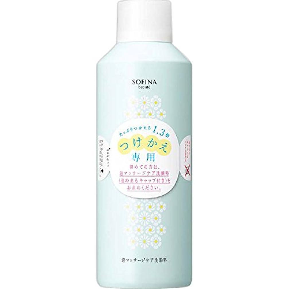 マオリ理解するディーラー花王ソフィーナ ボーテ 泡マッサージケア洗顔料 つけかえ専用230g