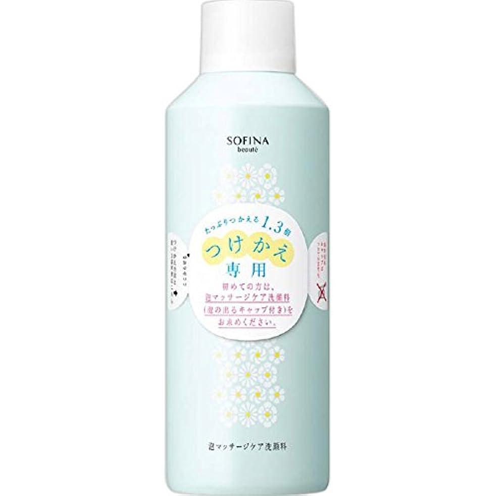 深い近似申し立てる花王ソフィーナ ボーテ 泡マッサージケア洗顔料 つけかえ専用230g