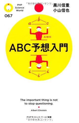 ABC予想入門 (PHPサイエンス・ワールド新書)