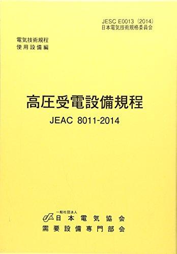 高圧受電設備規程〔東北電力〕 2014―JEAC 8011ー2014