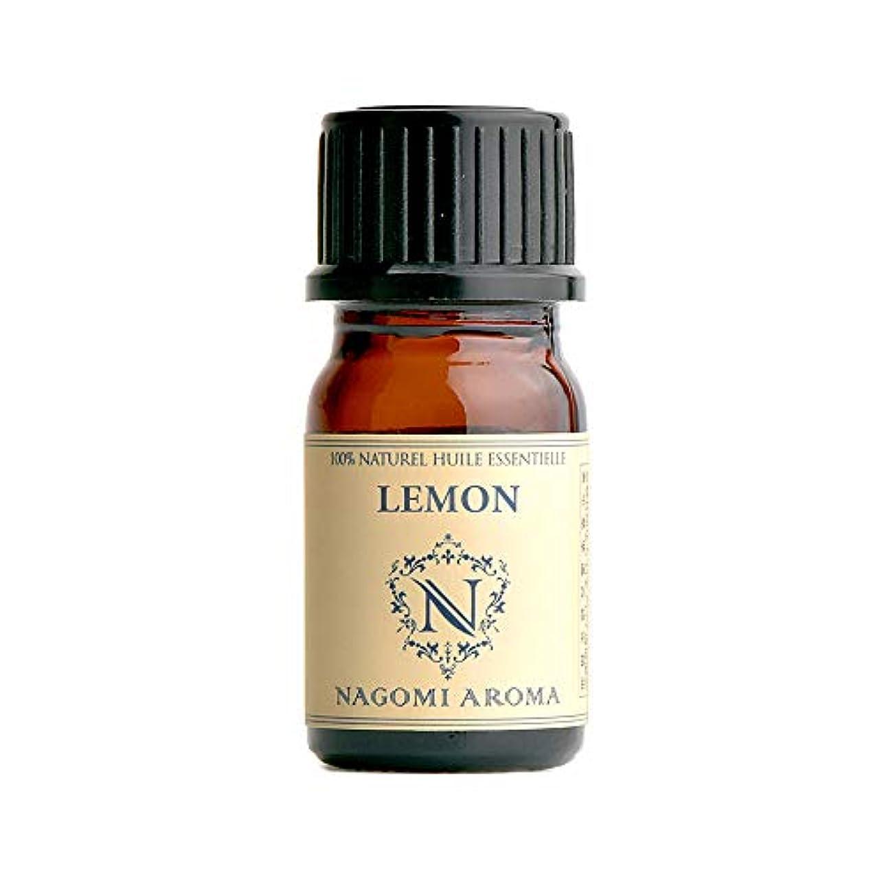 生活ツイン貧しい【AEAJ認定表示基準認定精油】NAGOMI PURE レモン 5ml 【エッセンシャルオイル】【精油】【アロマオイル】