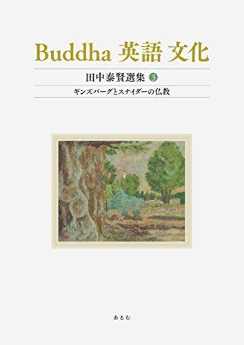 Buddha 英語 文化 (田中泰賢選集)第3巻: ギンズバーグとスナイダーの仏教の詳細を見る