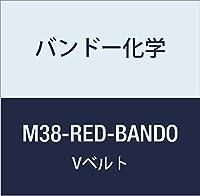バンドー化学 M形Vベルト(レッドシール) M38-RED-BANDO