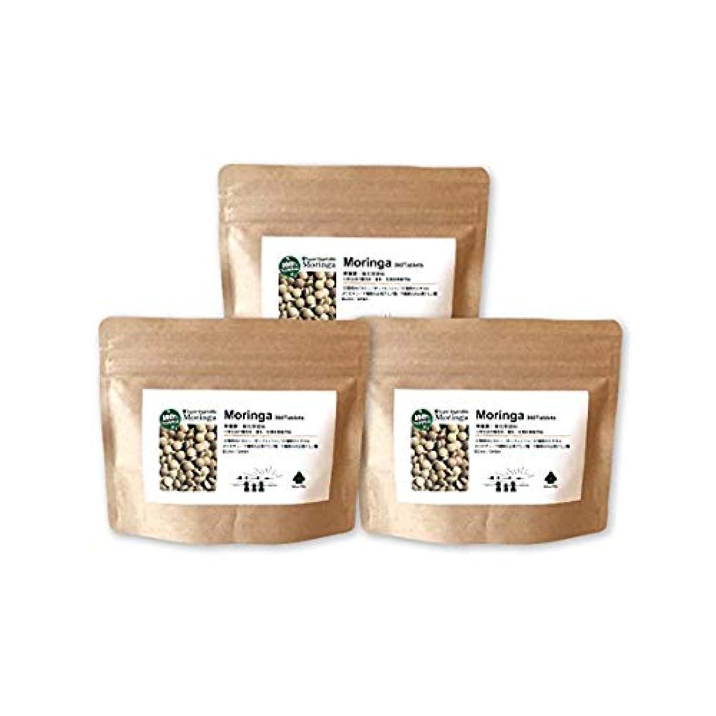 だます松明申し込むモリンガ粒(3個セット) 沖縄産の無農薬?無化学肥料栽培モリンガ葉使用