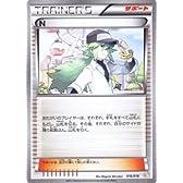 ポケモンカード 【 N 】 PMBKZ-016 《バトル強化デッキ ゼクロムEX収録》