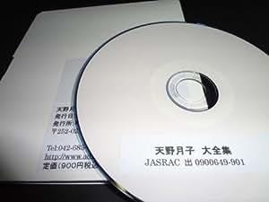 ギターコード譜シリーズ(CD-R版)/天野月子 大全集(アルバム「Sharon Stones」~「ZERO」まで全75曲)